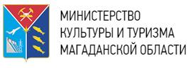 Министерство культуры и туризма Магаданской области