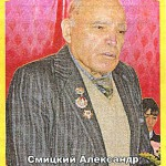 Смицкий Александр Порфирьевич