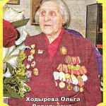 Ходырева Ольга Васильевна