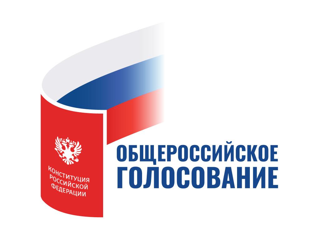 Общероссийское голосование по внесению изменений в Конституцию Российской Федерации